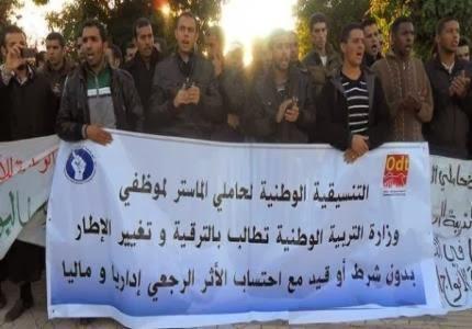 إضراب للتنسيقية الوطنية لموظفي وزارة التربية الوطنية حاملي الماستر يومي 12 و13 يناير