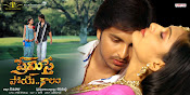Premisthe Poyekalam movie wallpapers-thumbnail-2
