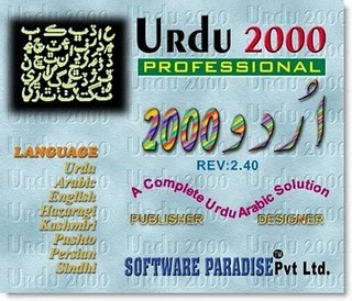 Download Urdu Inpage 2011 | 2012 Free Full Version | Urdu Editing Software