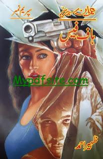 Half Face By Zaheer Ahmad
