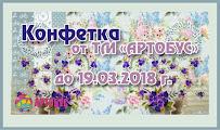 Конфетка весенняя  !! 19.03