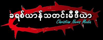 ခရစ္ယာန္သတင္းမီဒီယာ