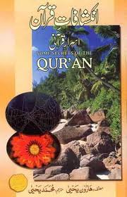 Inkashafat e Quran by Haroon Yahya