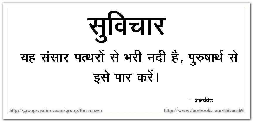 samay ka mahatva essay in sanskrit संक्षिप्त संस्कृत-आंग्लभाषा शब्दकोश (concise sanskrit-english  dictionary) - संस्कृत शब्द देवनागरी में लिखे हुए हैं.