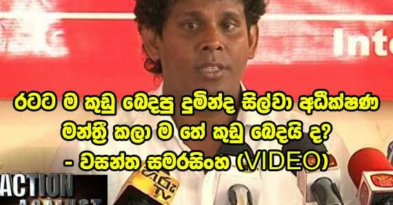 Wasantha Samarasinghe speaks about Duminda Silva - Video