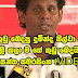 Wasantha Samarasinghe speaks about Duminda Silva - Video