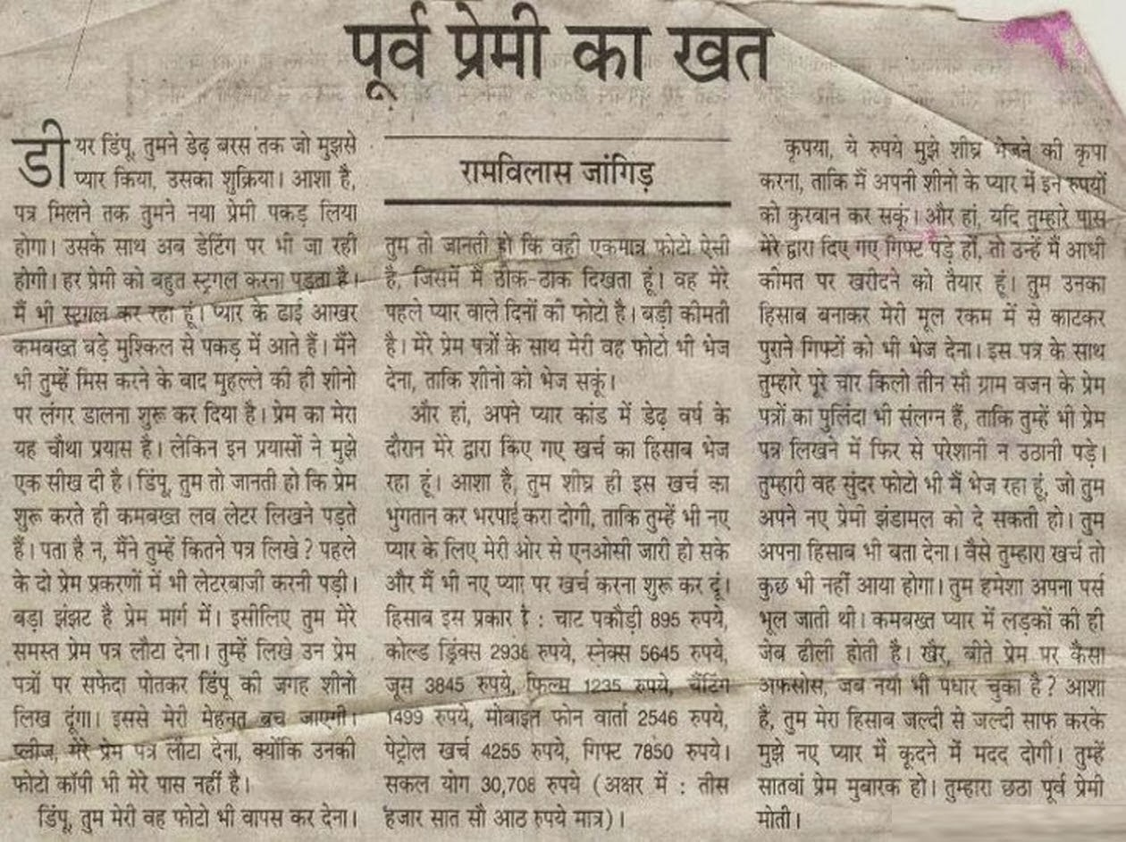 Hindi love letter to boyfriend