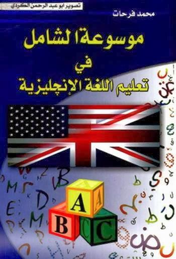 موسوعة الشامل في تعليم اللغة الإنجليزية - محمد فرحات pdf