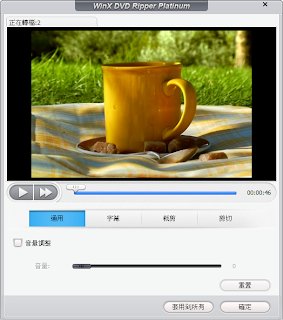 WinX DVD Ripper Platinum - DVD影片進階調整