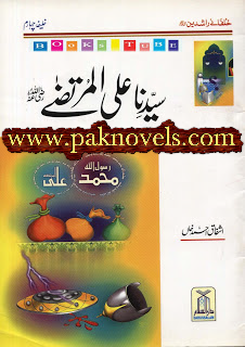 Free Download PDF Syedena Ali ul  Murtaza by Ashfaq Ahmed khan