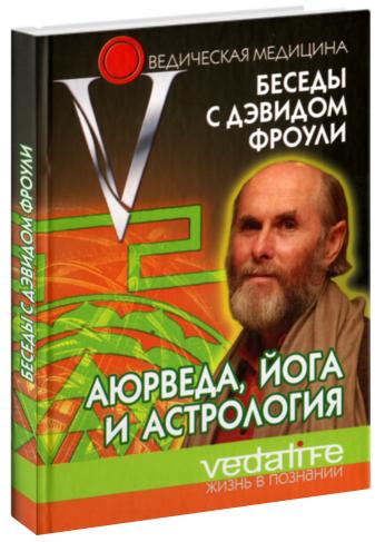 Аюрведа, йога и астрология: Беседы с Дэвидом Фроули