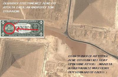 Η Μασονική πυραμίδα στο δολάριο, με το άγρυπνο μάτι να παρατηρεί, δείχνει ότι κάποιοι άνθρωποι γνωρίζουν όλη την αλήθεια.