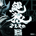 ZERO - Back Blood Episode 03 , 04 Dan 05 subtitle indonesia