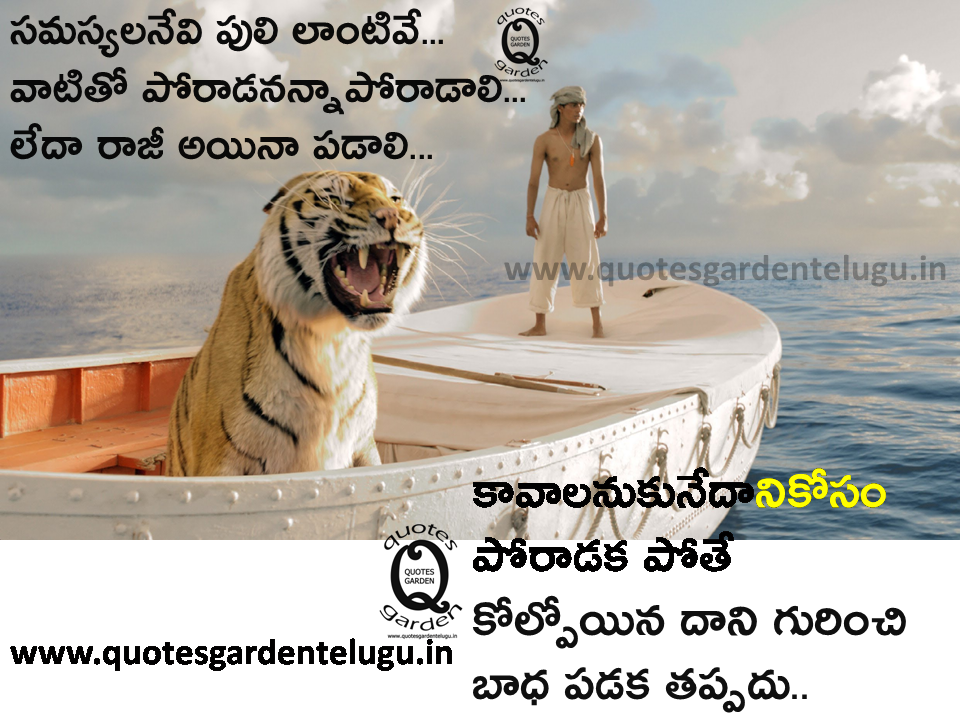 Telugu Nice thoughts - best motivational quotations - Best telugu life quotations - Telugu quotes - Telugu motivational quotes