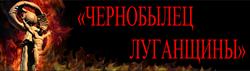 Общественная организация «Союз Чернобыль» Луганской области