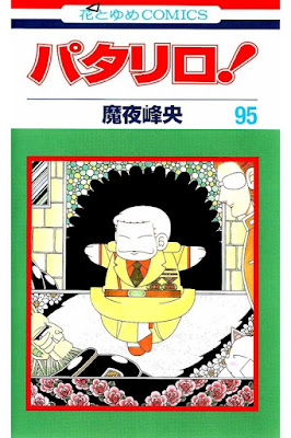 パタリロ! 第01-95巻 [Patalliro! vol 01-95] rar free download updated daily