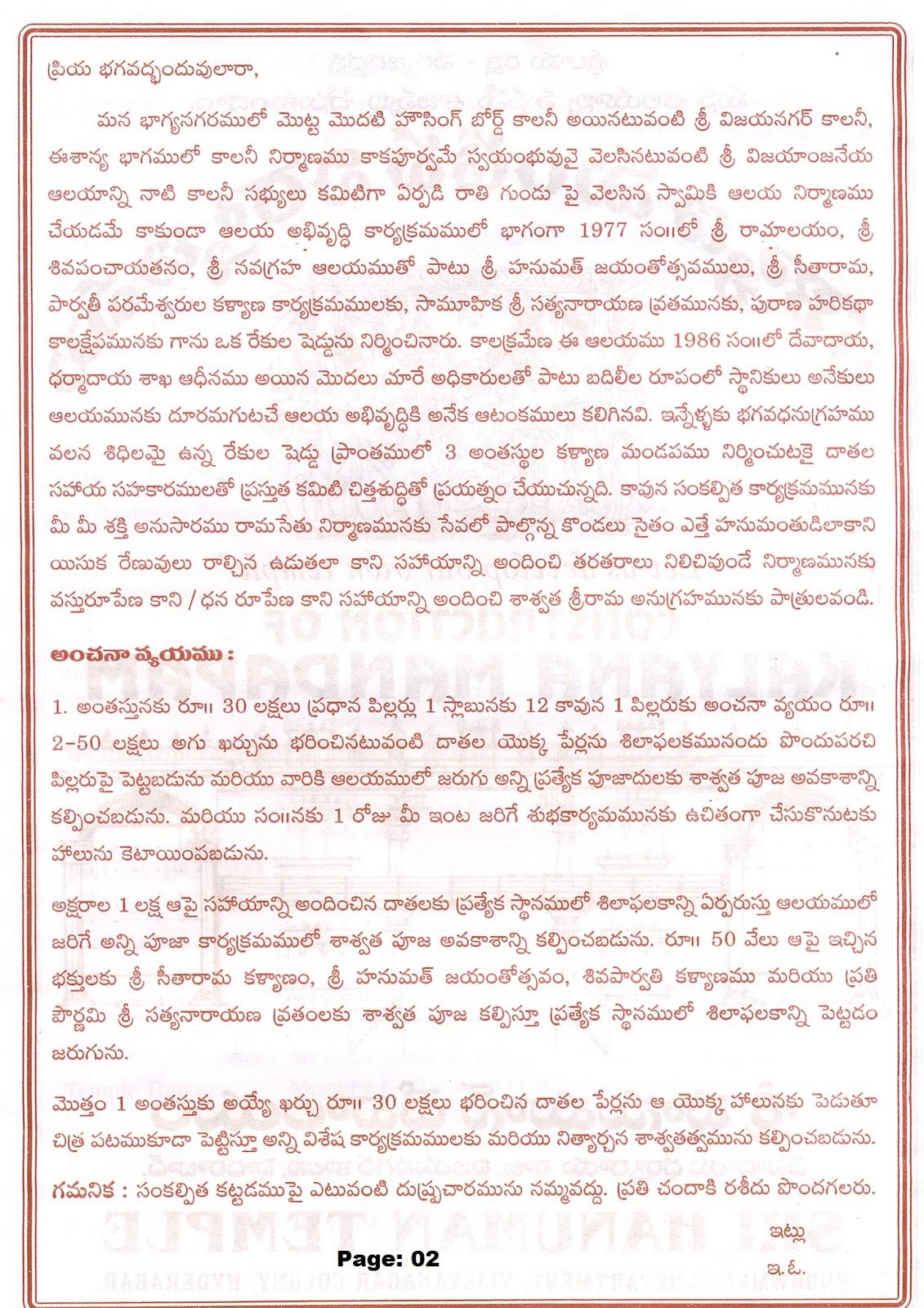 Bhagavad gita slokas in telugu pdf free download free software