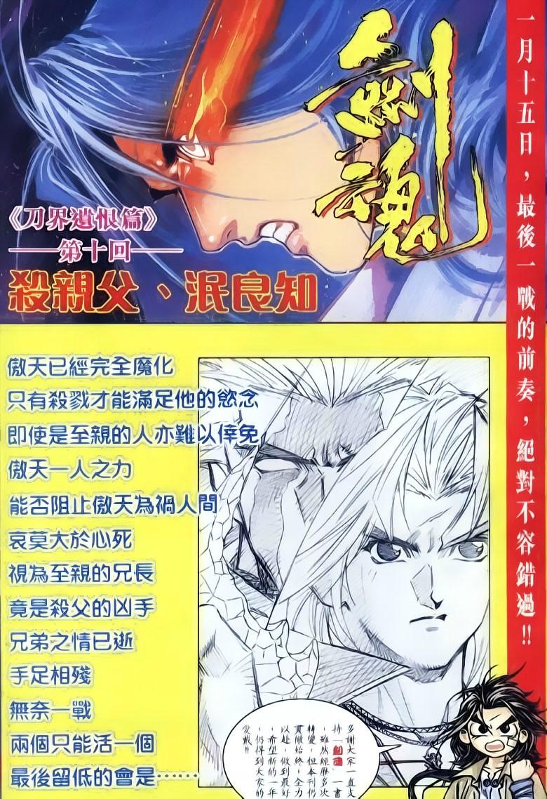 Kiếm Hồn - Sword Soul chap 61 - Trang 29