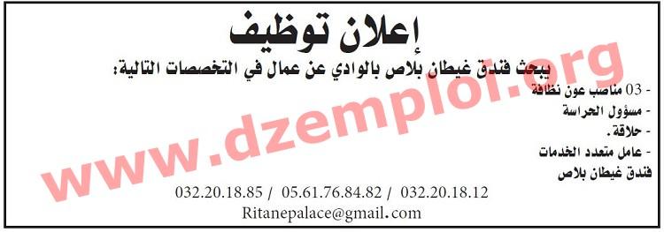 توظيف في فندق غيطان بلاص ولاية الوادي مارس 2015 El+Oued.jpg
