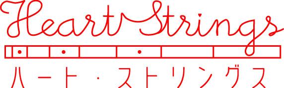Heart Strings ハート・ストリングス