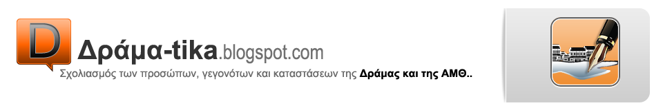 Dramatika.gr | Ειδήσεις Δράμας και ΑΜ-Θ