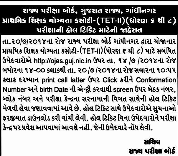 TET-2(6 to 8) Examination 2014 Hall Ticket Notification