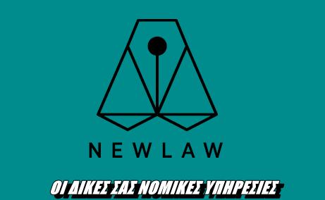 NEWLAW (Κάντε κλίκ στο banner)
