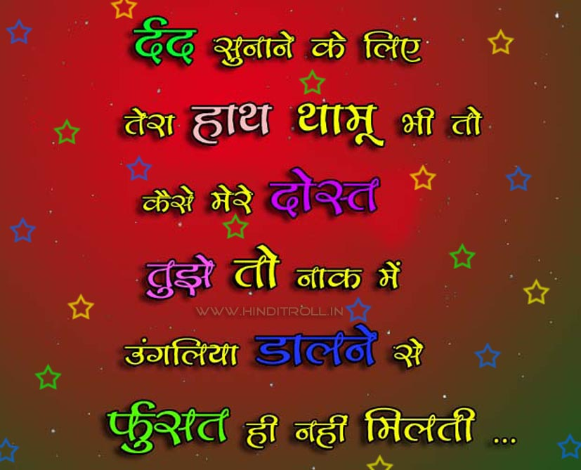 I Love You Quotes In Hindi Sms : ... Love You Hindi Sms 140 Words Sad SMS Messages Romantic New Image for