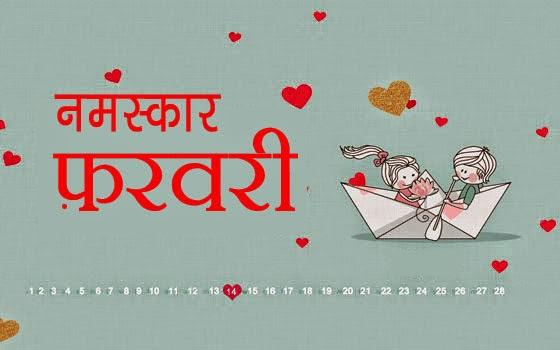 AstroSage.com February 2015 mahine ki jyotish ke saath aa gaya hai.