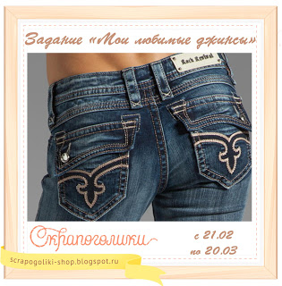 """+++Задание """"Мои любимые джинсы"""" до 20/03"""