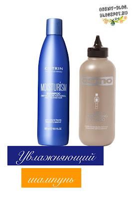 Cutrin Moisturism (Кутрин увлажняющий с черникой) и Osmo Moisturising Shampoo - это мягкие шампуни, которые не очень сильно очищают. Они подходят для сухих волос, чтобы не пересушить и увлажнить, но ими не смыть масла или сильное загрязнение.