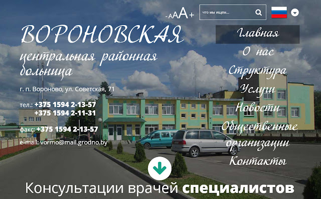 вороновская центральная районная больница сайт