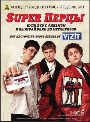 superbad. Superbad (2007)