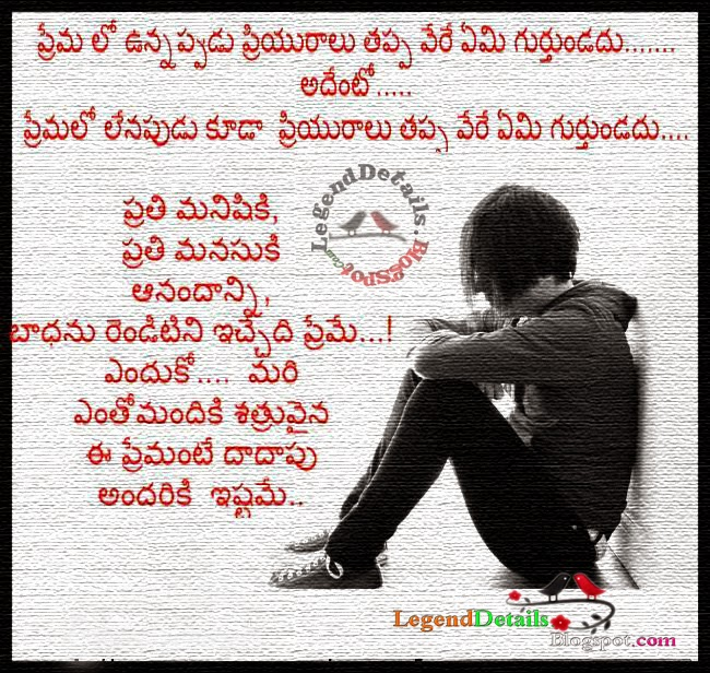 Famous Love Quotes In Telugu || Beautiful Love Quotes In ...