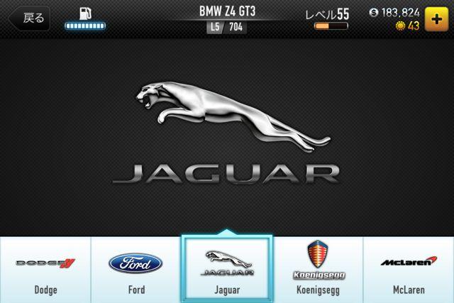 CSRレーシング 自動車ブランド ジャガー