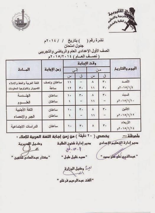 جداول امتحانات المرحلة الاعدادية القليوبية الفصل الدراسي الاول 2015