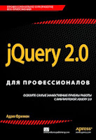 книга «jQuery 2.0 для профессионалов»