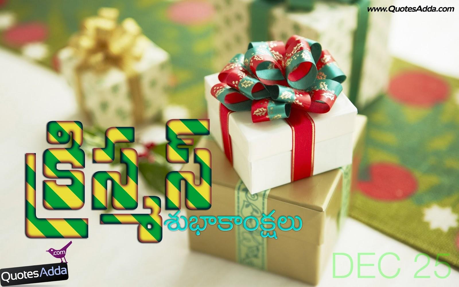 1600 x 1000 jpeg 193kB, Christmas Wallpapers Telugu - 04 | QuotesAdda ...