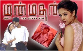Manmadhan 2004 Tamil Movie Watch Online