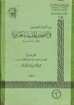 كتاب من أقوال المنصفين في الصحابي الخليفة معاوية رضي الله عنه - عبد المحسن بن حمد العباد