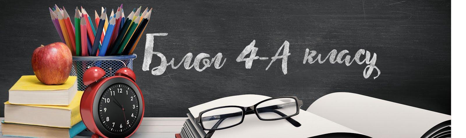 Блог 4-А класу ЗОШ №23, м. Запоріжжя