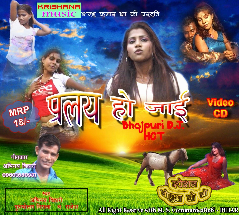 pralay ho jai _ www.krishanamusic.com