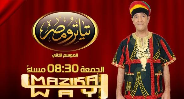 تحميل مسرحية تياترو مصر سرفر سريع ميديا فاير