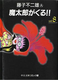 魔太郎がくる!! 文庫版 第01-08巻 [Matarou ga Kuru!! Bunko vol 01-08]