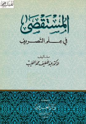 المستقصى في علم التصريف - عبد اللطيف محمد الخطيب pdf