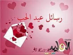 موقع أجمل الرسائل اجمل رسائل عيد الحب 2015