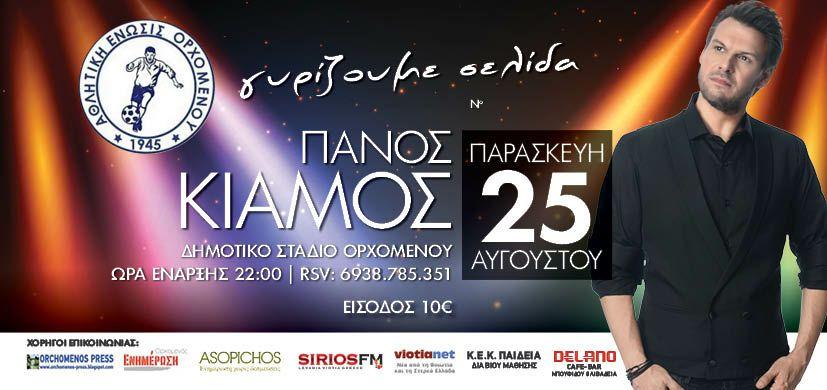 Mουσική εκδήλωση με τον Πάνο Κιάμο στις 25 Αυγούστου στο Δημοτικό Στάδιο Ορχομενού