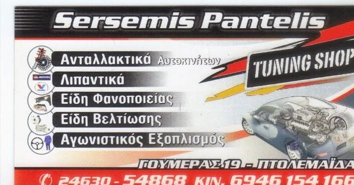 ΣΕΡΣΕΜΗΣ ΠΑΝΤΕΛΗΣ