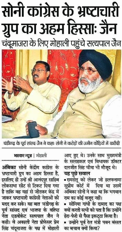 चंडीगढ़ के पूर्व सांसद सत्य पाल जैन ने कहा : सोनी ने करोड़ों की जमीन कौड़ियों मे खरीदी