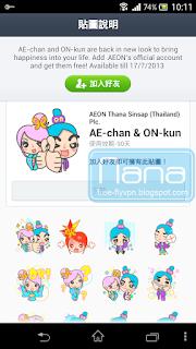 免費試用泰國vpn free Thailand vpn  AE-chan & ON-kun